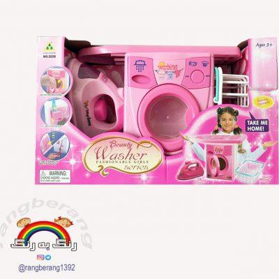 اسباب بازی ست ماشین لباسشویی