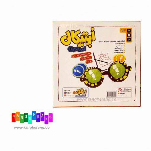بازی ٱپتیکال زینگو