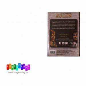 بازی فکری AVALON